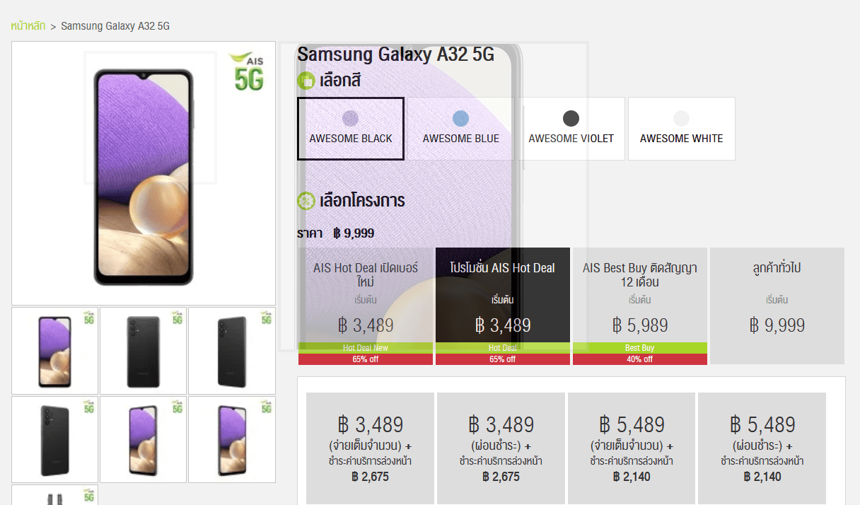 Smartphones supporting 20G at a great price   IbelieveIT.Net